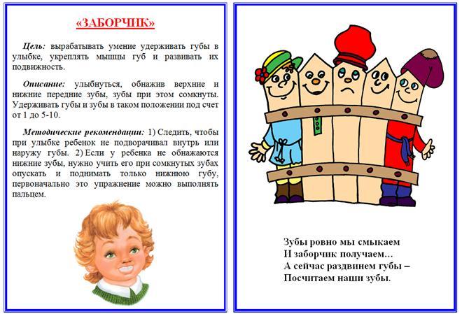 Картинки по запросу артикуляционные сказки для дошкольников в картинках