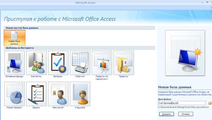 Как создать базу данных в ms access 2010 торрент