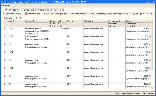 электронный билет сумма к учет по авансовому отчету нет, тогда расскажу