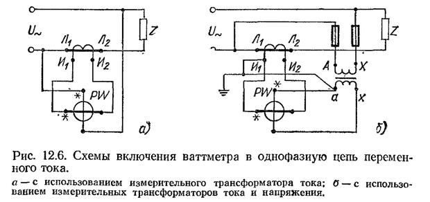Схема включения ваттметра цепь 231