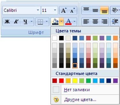 Как сделать цвет шрифта