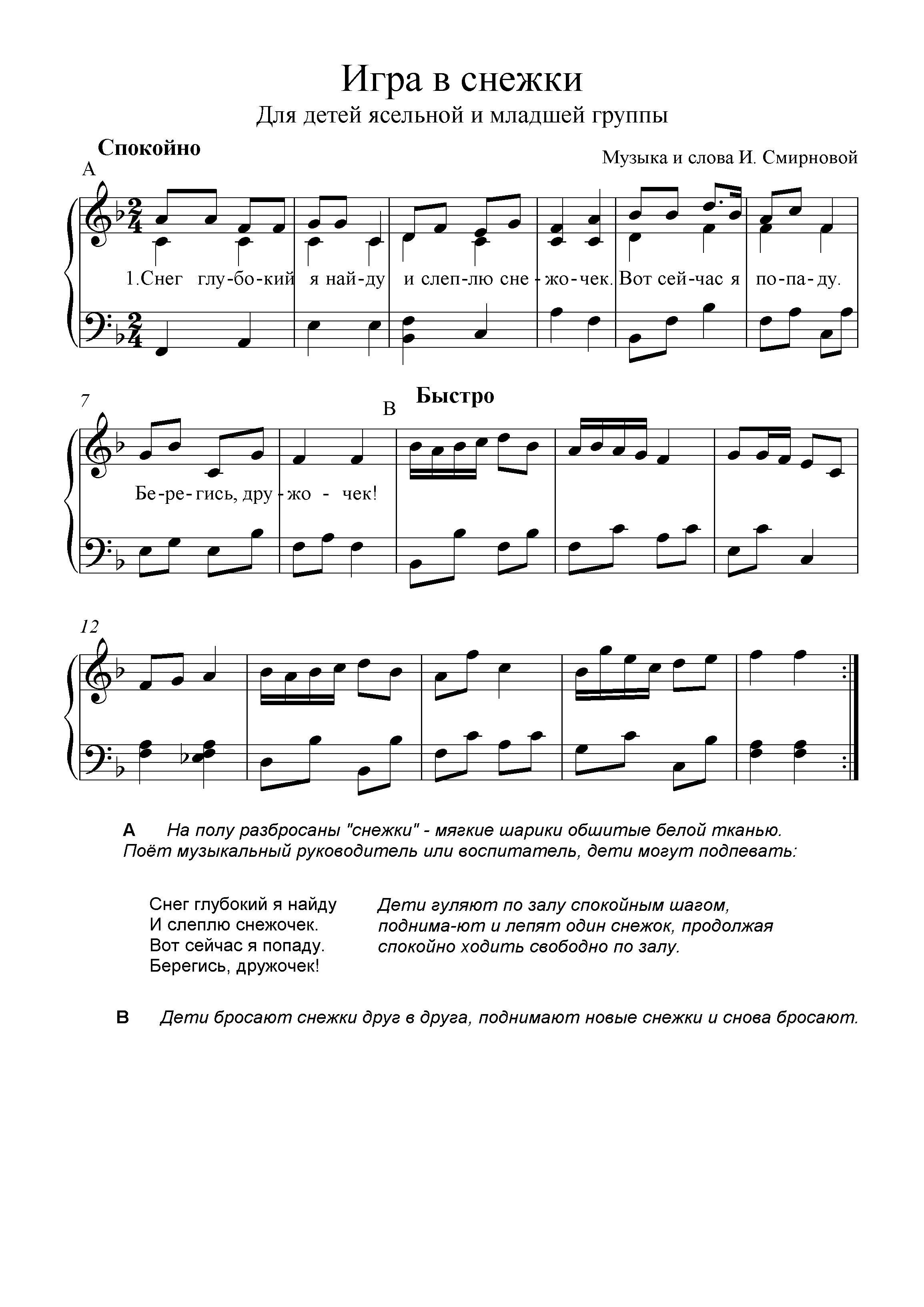 ПЕСНЯ МЫ В СНЕЖКИ ИГРАЕМ СМЕЛО СКАЧАТЬ БЕСПЛАТНО