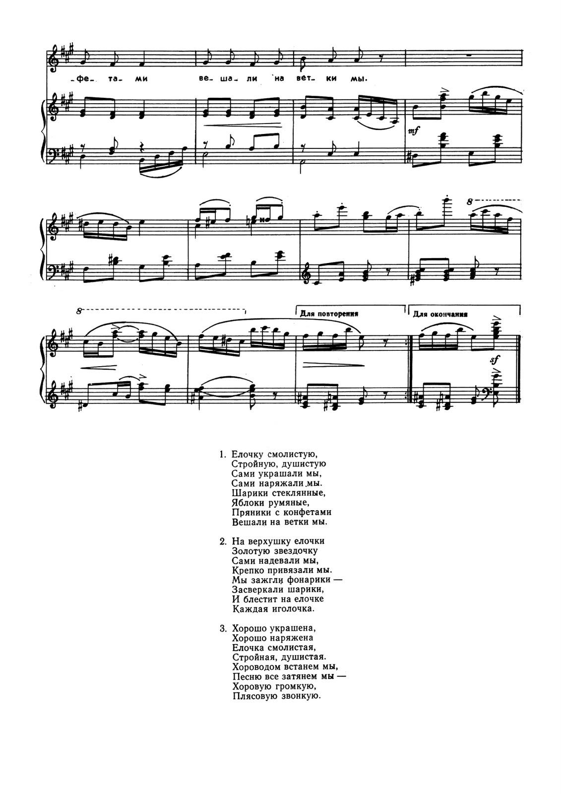 ПЕСНЯ ЕЛОЧКА СТОЯЛА СТРОЙНОЙ ВЫРАСТАЛА ДЛЯ ДЕТЕЙ СКАЧАТЬ БЕСПЛАТНО