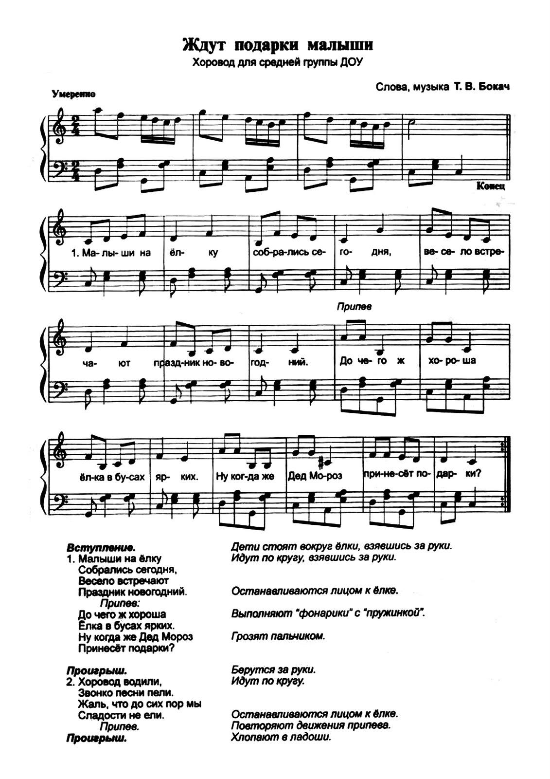 НОВОГОДНИЕ ХОРОВОДНЫЕ ПЕСНИ ДЛЯ ДЕТСКОГО САДА СКАЧАТЬ БЕСПЛАТНО