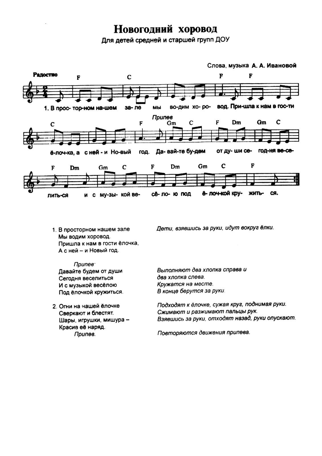 НОВОГОДНИЕ ХОРОВОДНЫЕ ПЕСНИ ДЛЯ ДЕТЕЙ СКАЧАТЬ БЕСПЛАТНО
