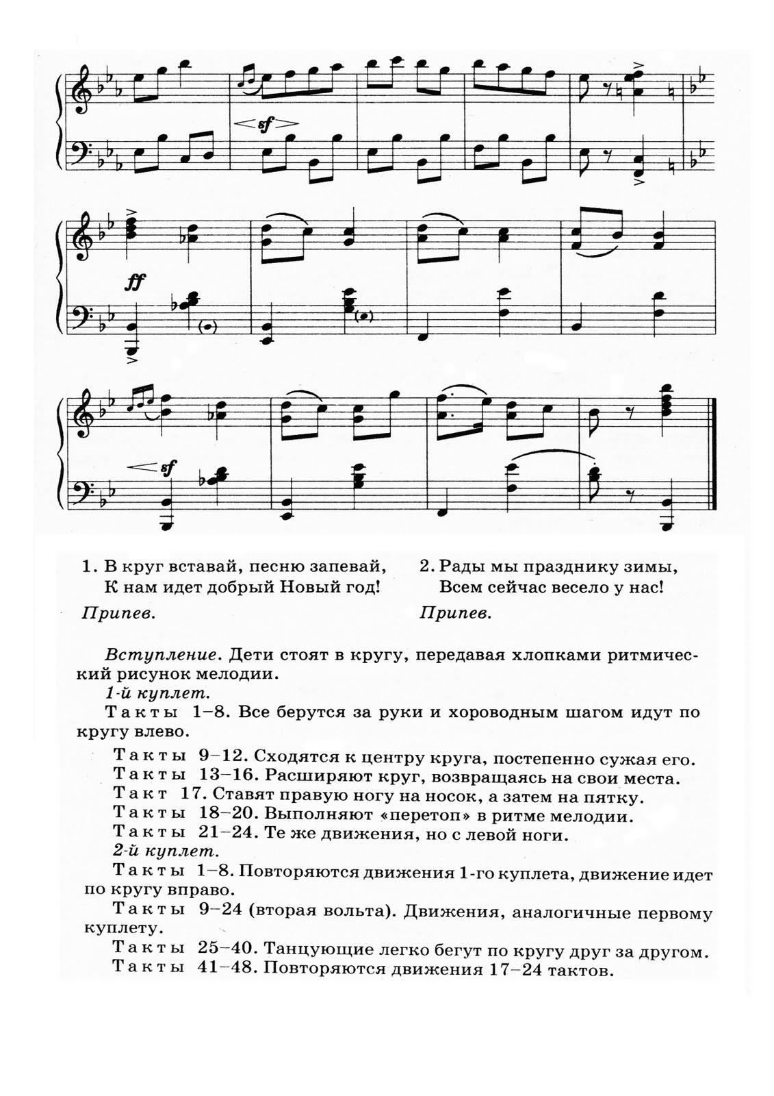 ПЕСНЯ С НАМИ ДРУГ ВМЕСТЕ ЗАПЕВАЙ ПЕСНЮ.. ПЛЮС И МИНУС СКАЧАТЬ БЕСПЛАТНО
