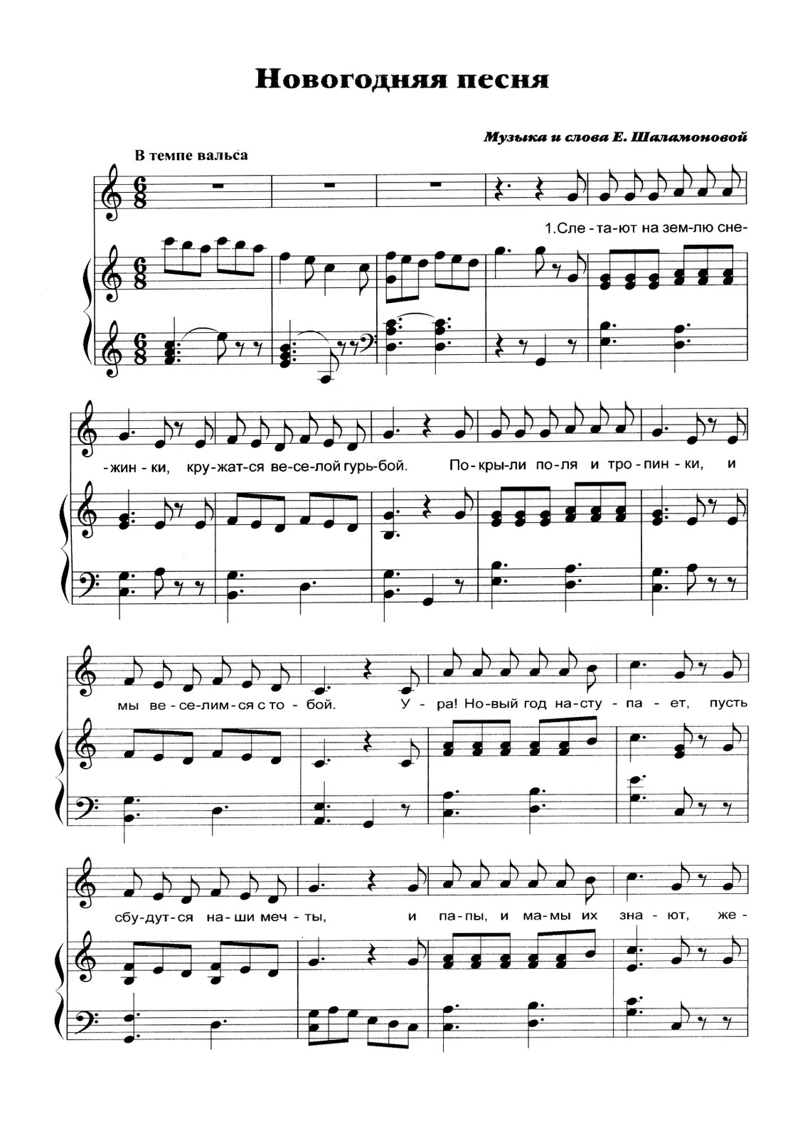 ДЕТСКАЯ ПЕСНЯ НОВОГОДНЯЯ СЧИТАЛОЧКА СКАЧАТЬ БЕСПЛАТНО