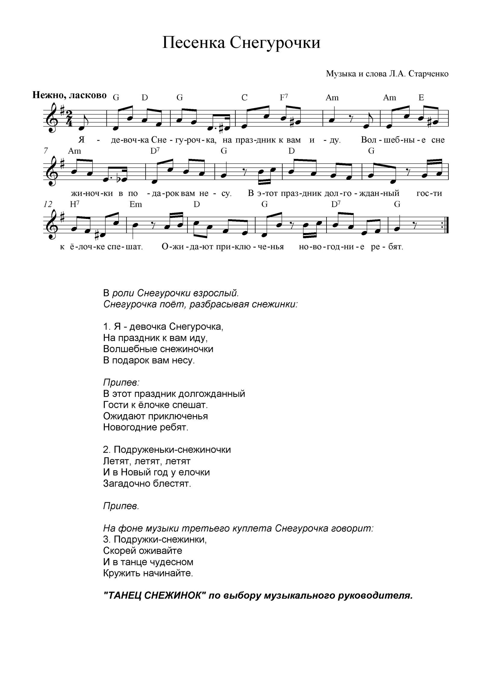 НОТЫ ПЕСНИ СНЕГУРОЧКИ МЕНЯ ВСЕ ЗВЕРИ ЗНАЮТ ЧИТАТЬ И СКАЧАТЬ БЕСПЛАТНО