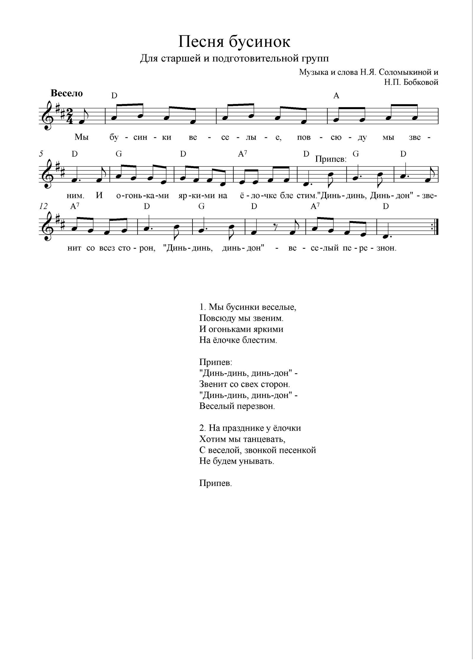 ПЕСНЯ ПОТЕРЯЛА ЕЛОЧКА БУСИНКИ СВОИ СКАЧАТЬ БЕСПЛАТНО