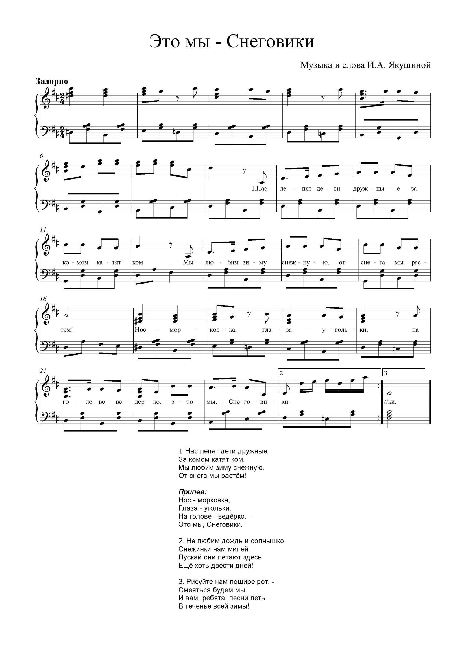 ПЕСНЯ ПОСЕЛИЛСЯ СНЕГОВИК ВО ДВОРЕ СКАЧАТЬ БЕСПЛАТНО