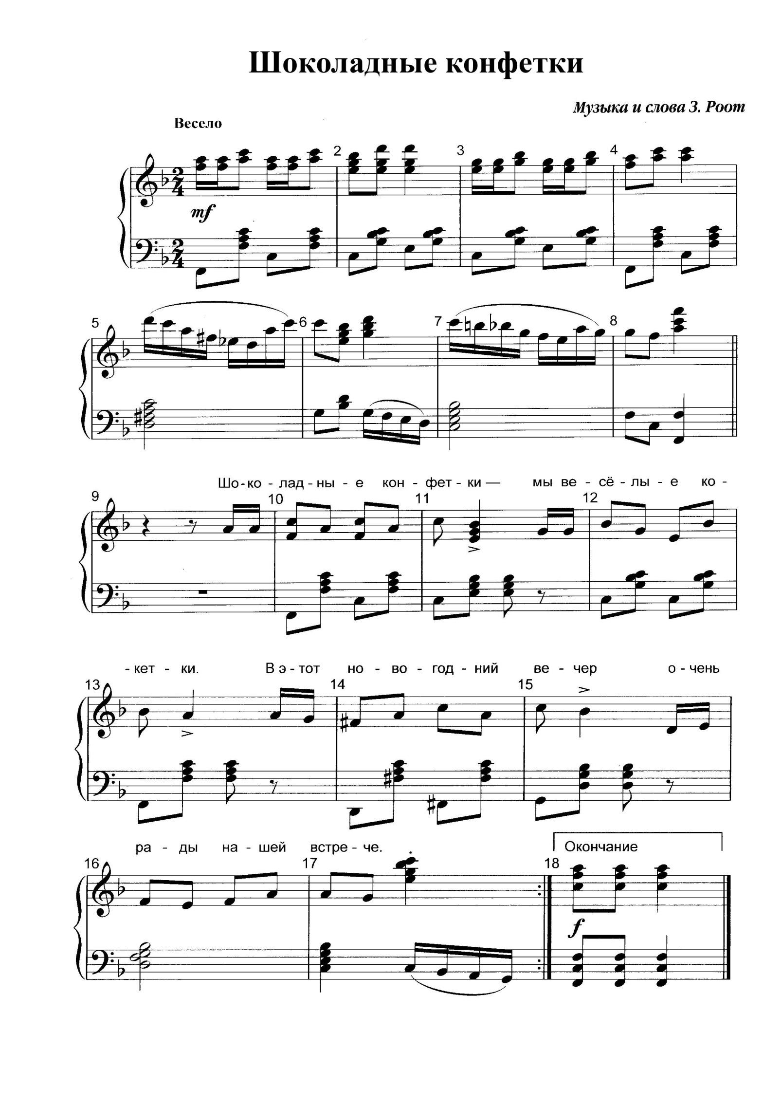 MUZIKA ПЕСНЯ МЫ КОНФЕТОЧКИ КОНФЕТКИ НА БОЛЬШОЙ ЕЛОВОЙ ВЕТКЕ СКАЧАТЬ БЕСПЛАТНО