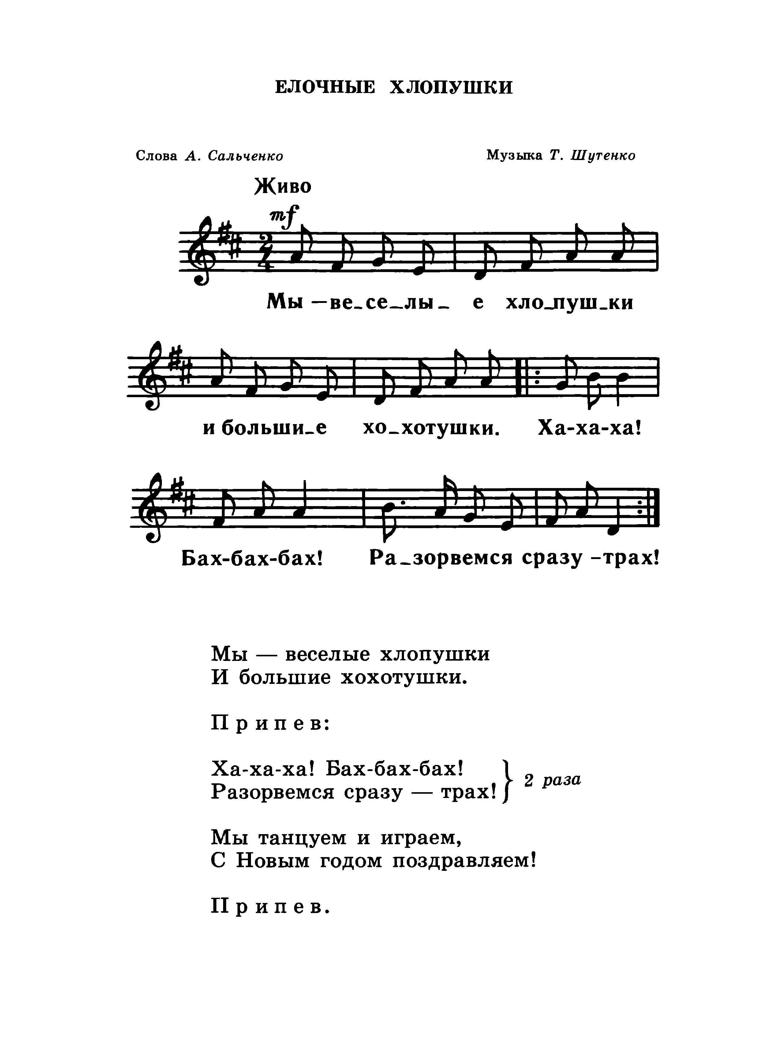 ПЕСНЯ ЕЛКА ШАРИКИ ХЛОПУШКИ МИНУС СКАЧАТЬ БЕСПЛАТНО