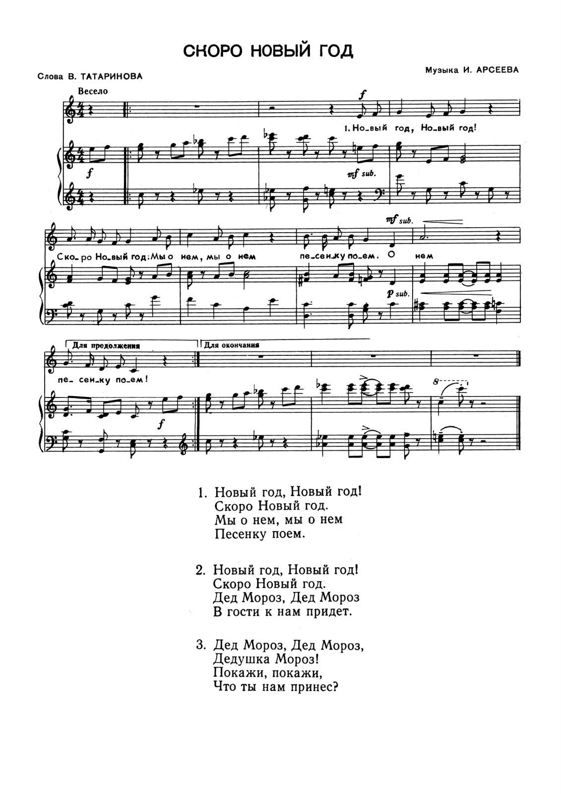 ПЕСНЯ О НОВОГОДНИХ МИНУТКАХ АРСЕЕВА НОТЫ СКАЧАТЬ БЕСПЛАТНО
