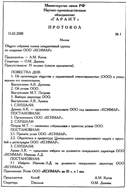 Протокол заседания или собрания, его содержание и образец 2
