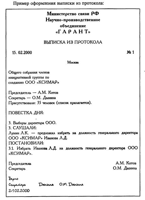 Протокол заседания или собрания, его содержание и образец 798