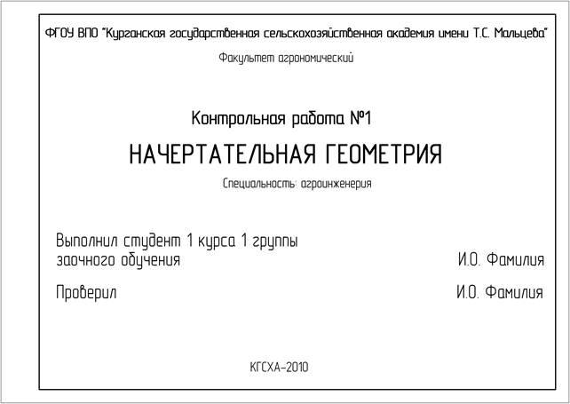 Общие требования к выполнению контрольной работы Рисунок 4 пример оформления титульного листа контрольной работы для студентов специальности механизация сельского хозяйства