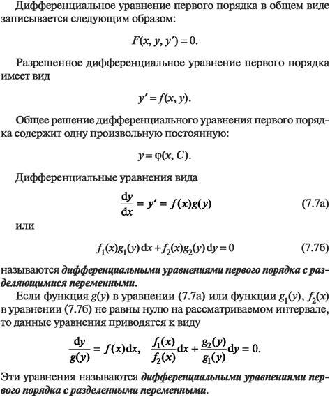 Решаем однородное дифференциальное уравнение:i решебник