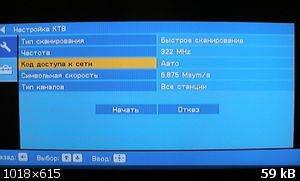 Настройка телевизора 194
