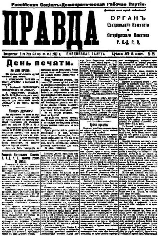 Пионерская правда всесоюзная детская газета