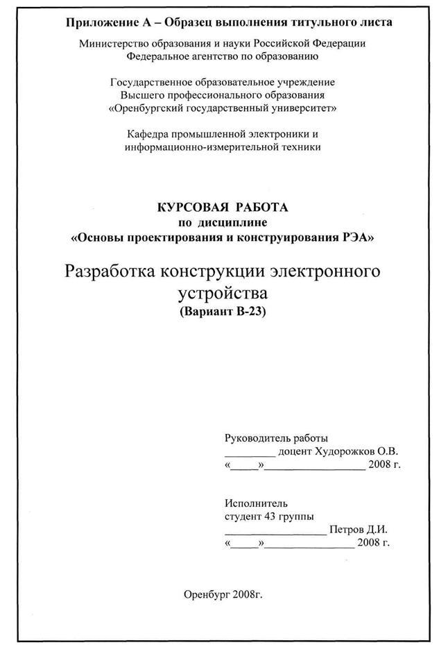 Титульный Лист Курсовой Работы sitestyle титульный лист курсовой работы
