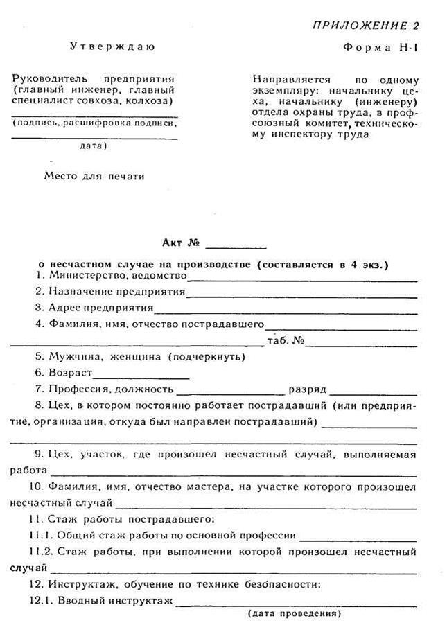 Акт По Форме Н-1 Приложение А