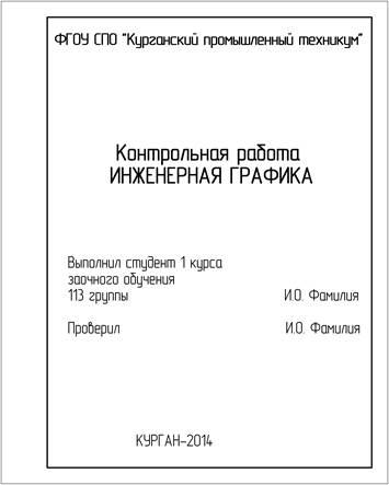 Введение Контрольная работа по инженерной графике состоит из листов Рисунок 2 Пример оформления титульного листа контрольной работы