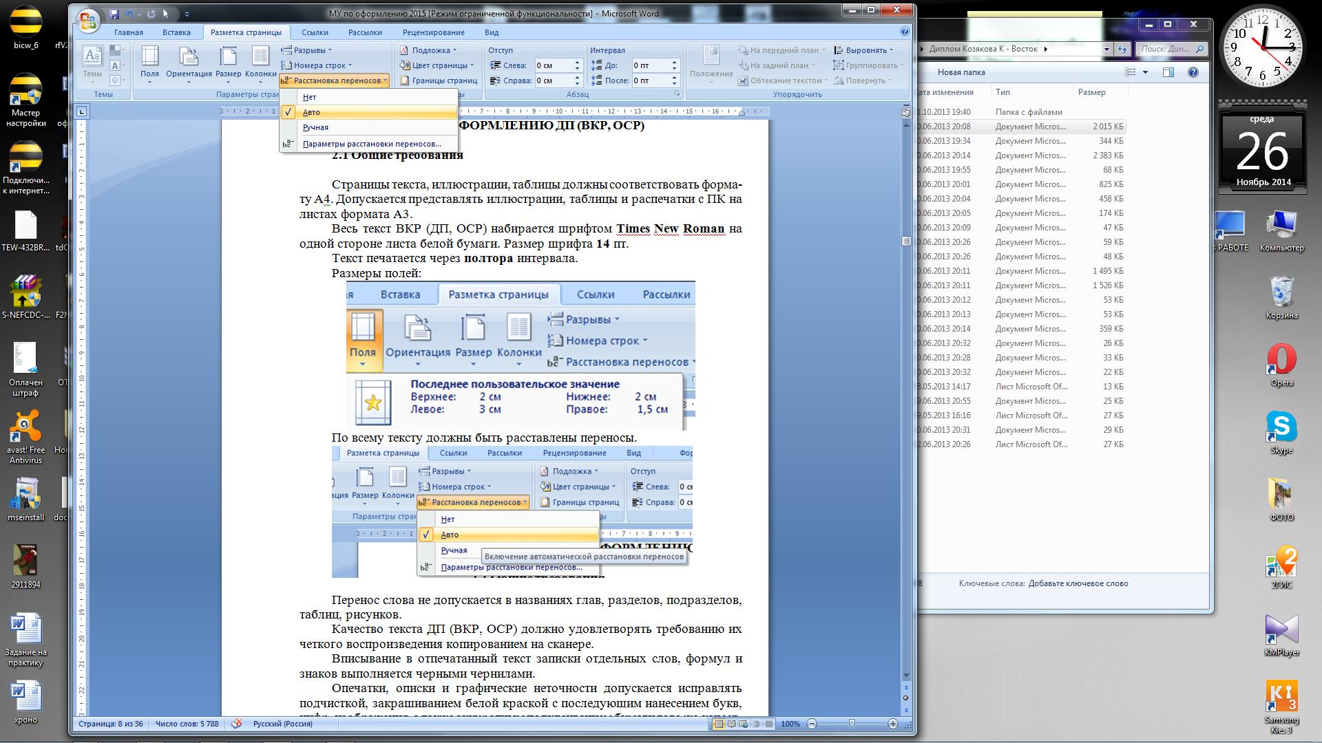 Настройка полей страницы в Word - Word - Microsoft Office Support