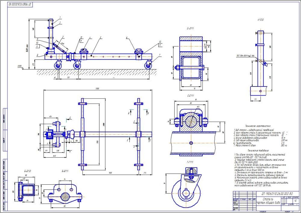 Стапель для кузовного ремонта своими руками чертежи