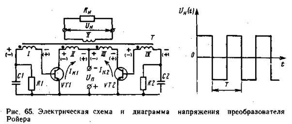 Схема автогенераторного двухтактного преобразователя