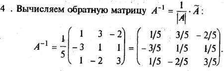 последние обратная матрица определение и свойства этого запомните