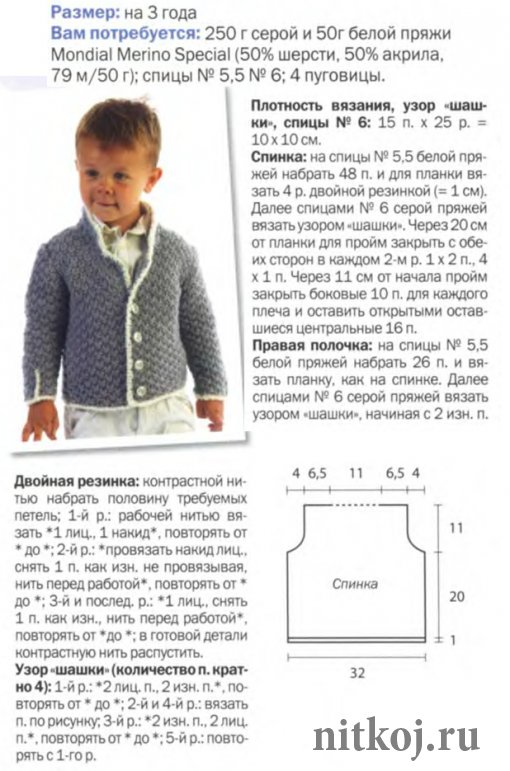 схемы вязания для мальчиков 5-7 лет