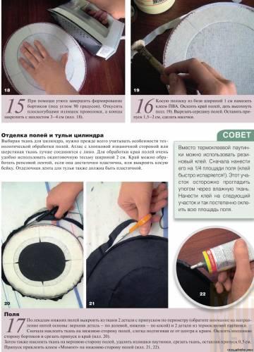 Шляпа цилиндр как сделать