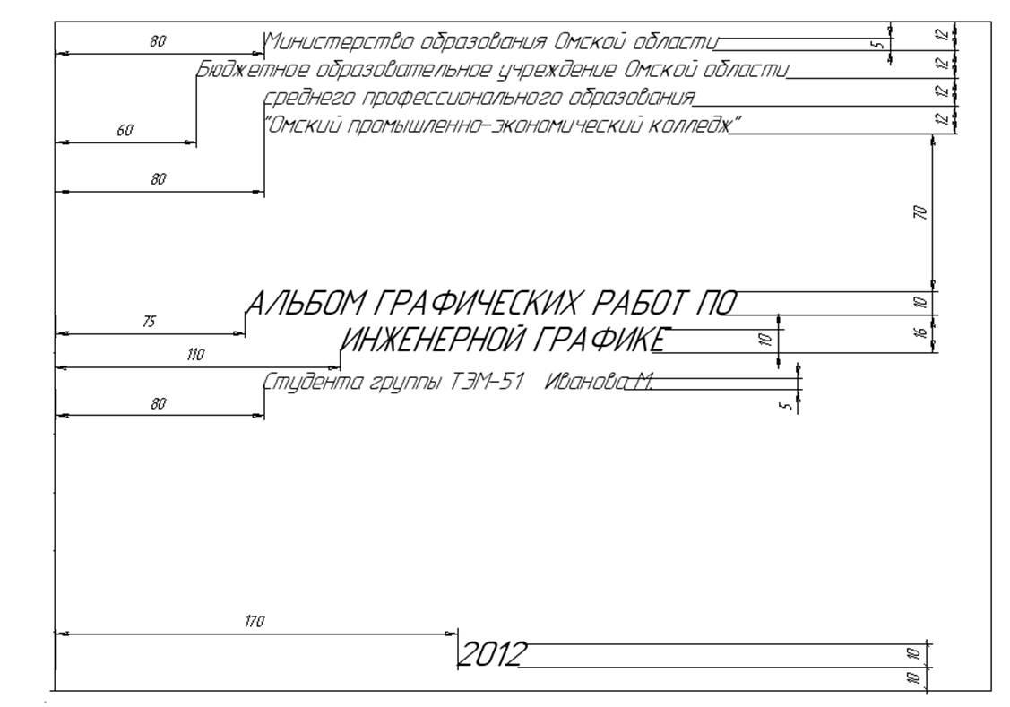 титульный лист в инженерной графике