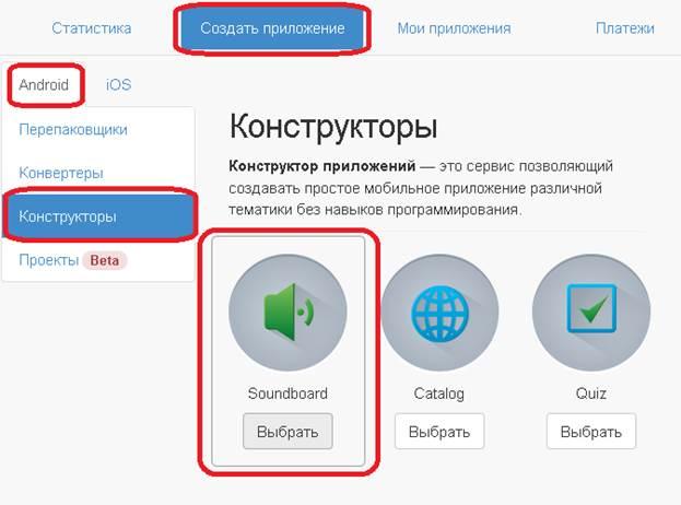 Создать приложения в вконтакте видео
