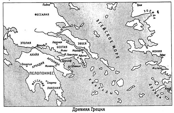 Органы управления Афинским полисом