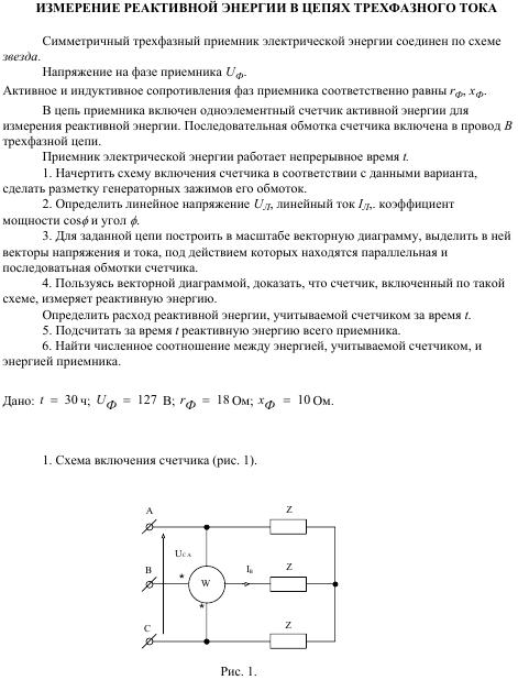 Схемы измерения реактивной энергии