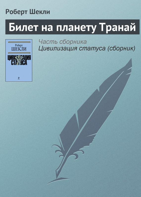 book Fluid Power, Mathematical Design of