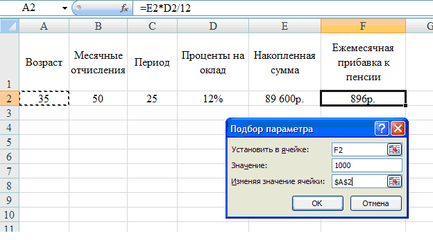 Где находится подбор параметров