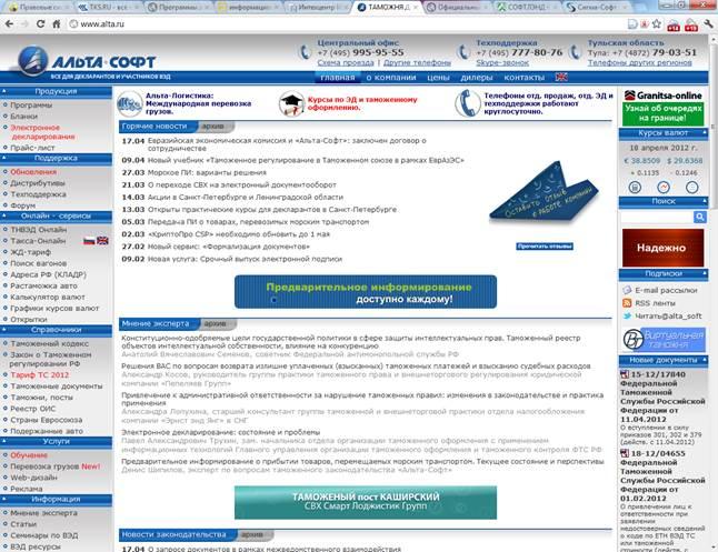Официальные софт сайты раз