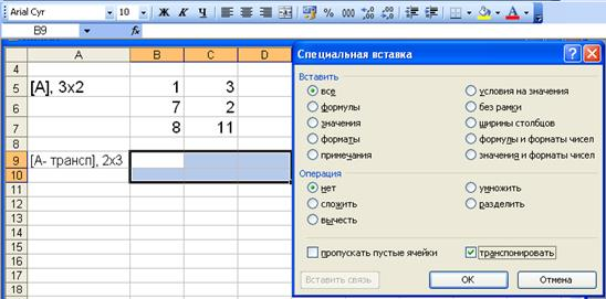 3 способа транспонирования данных в Excel 73