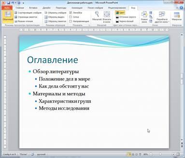 Шаг Шрифт маркеры и отступы абзацев Студопедия Откройте презентацию Дипломная работа ррt Перейдите к четвертому слайду показанному на рис 5 На этом слайде расположен двухуровневый список