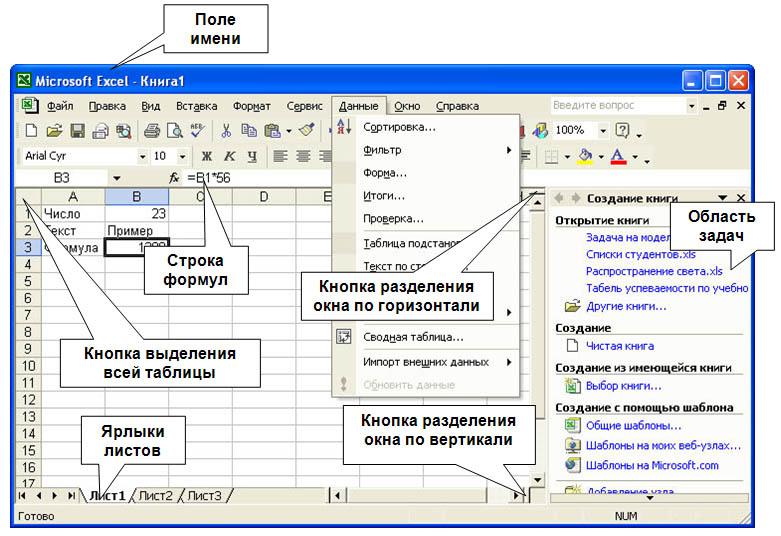 ПРОГРАММУ MICROSOFT OFFICE EXCEL