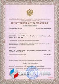 регистрационное удостоверение на товар