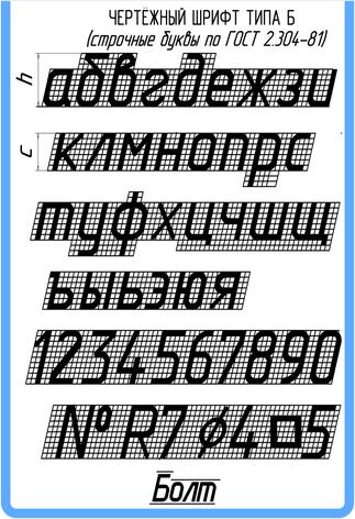 Как сделать шрифт тоньше в автокаде