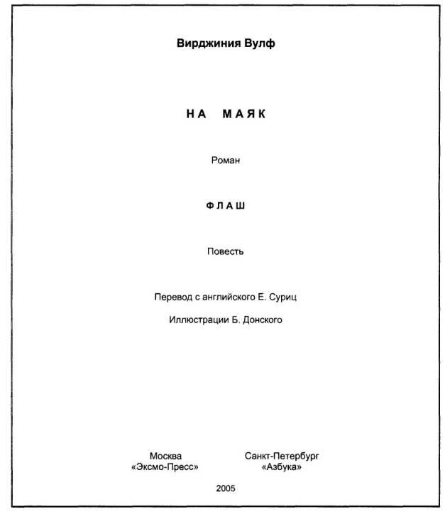 Образец оформления титульной страницы и оборота титульного листа  Образец оформления титульной страницы сборника произведений одного автора без общего заглавия