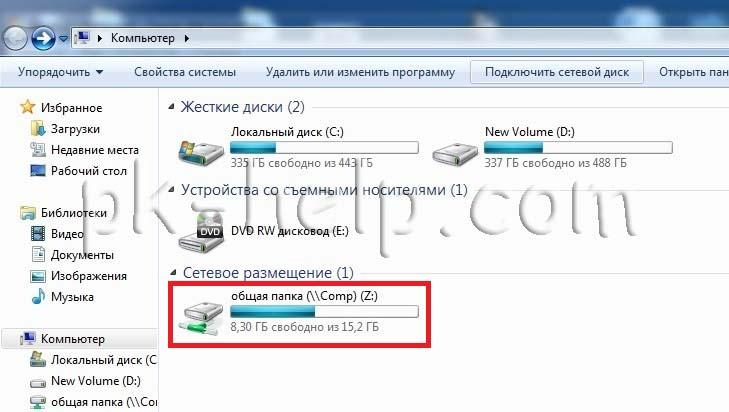 Как сделать сетевой диск общим - Ubolussur.ru