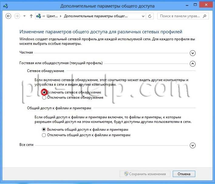 Как сделать файл общего доступа