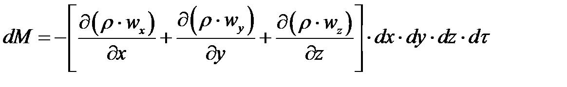 Уравнение неразрывности потока
