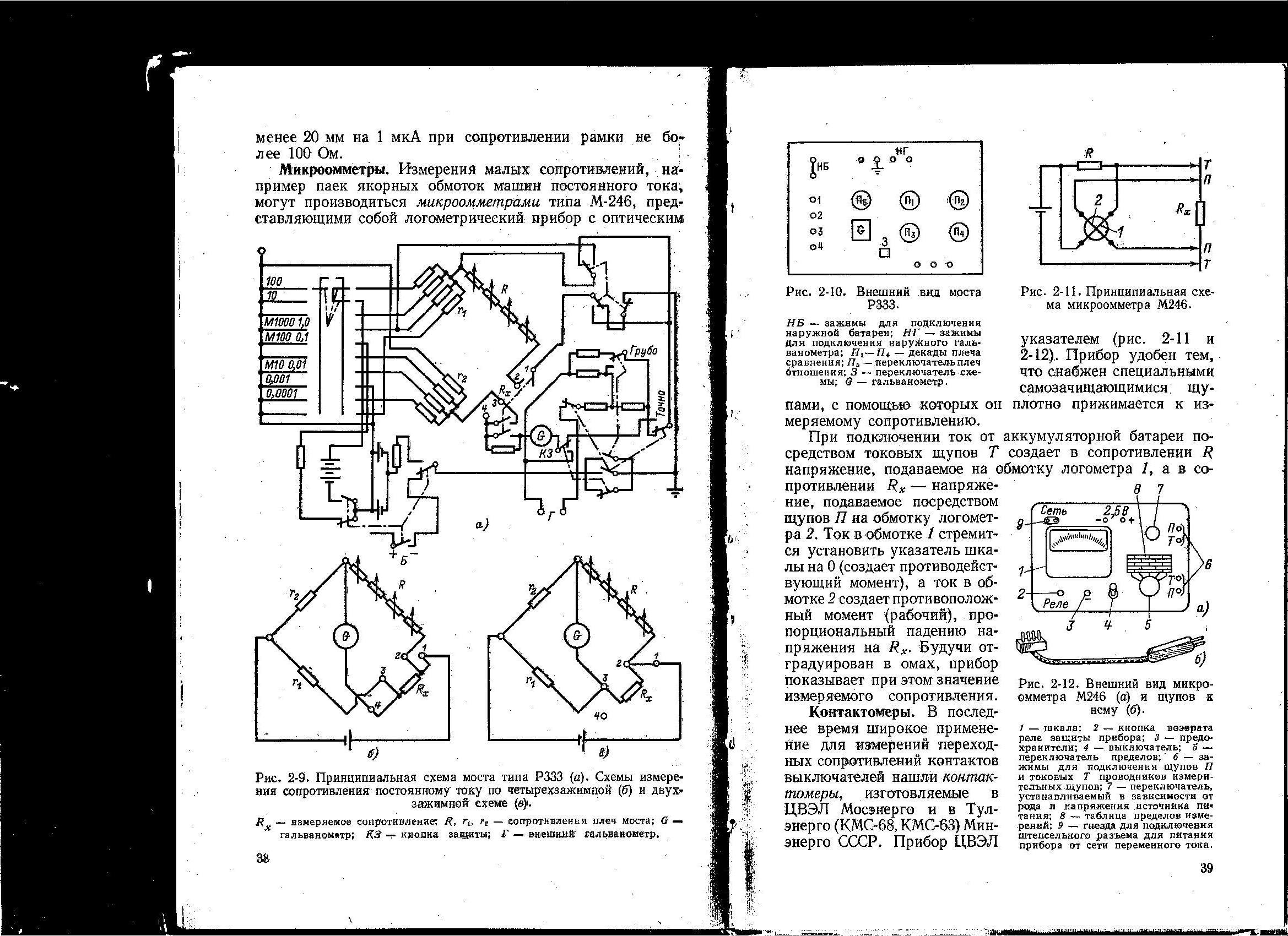 Р333 вид панели прибора