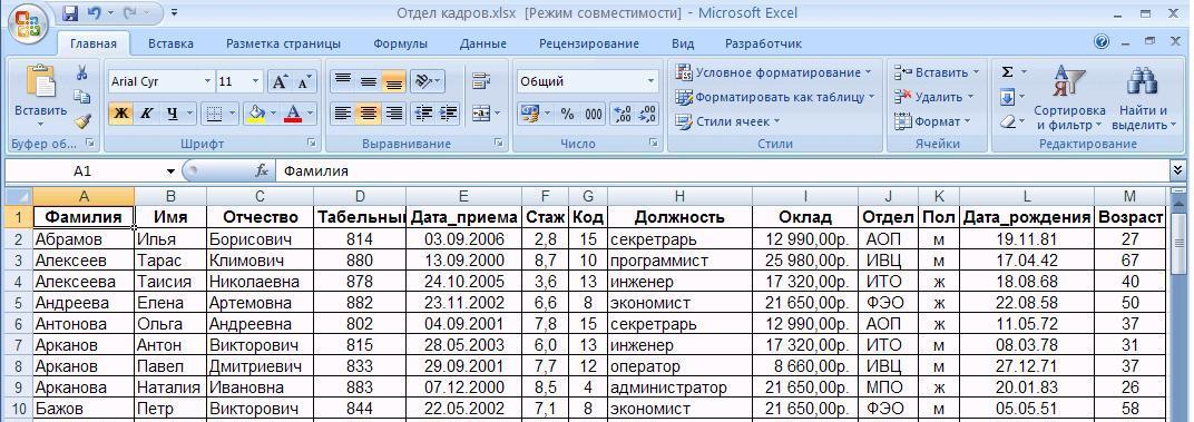 Как сделать базы данных в экселе